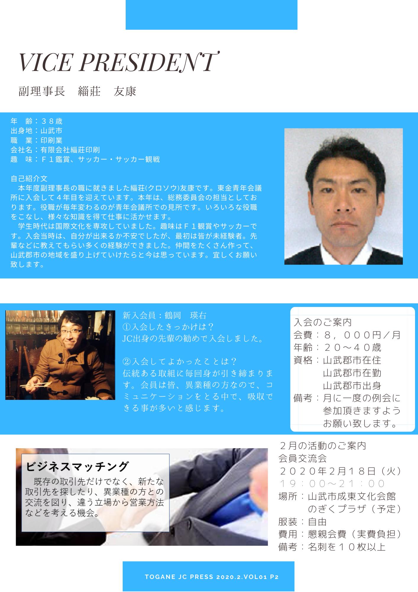 デジタル版・東金JCプレス発行のお知らせ