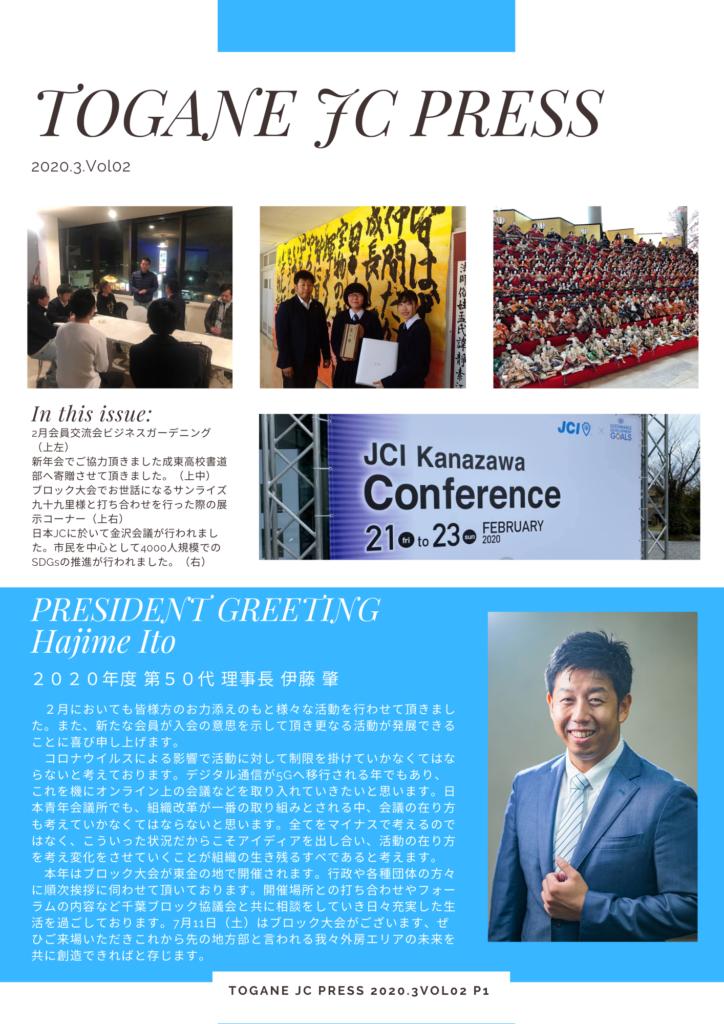 デジタル版・東金JCプレス3月号発行のお知らせ