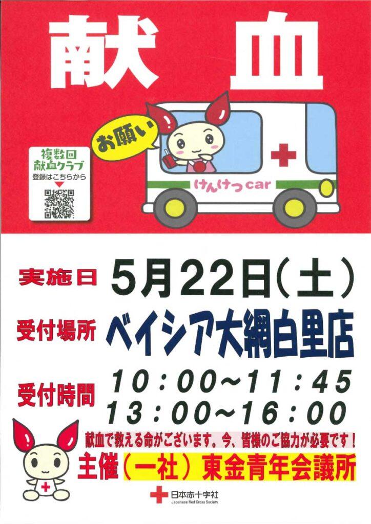 日本赤十字社 献血のご協力のご案内